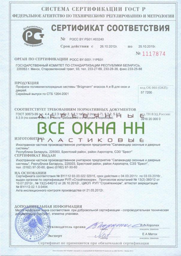 http://vseokna-nn.ru/images/upload/ГОСТ%20Р%20Брюгманн.jpg