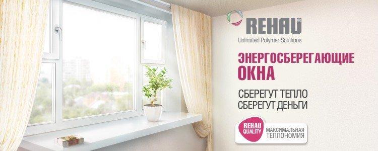 http://vseokna-nn.ru/images/upload/РѕРєРЅР°-rehau-2.jpg