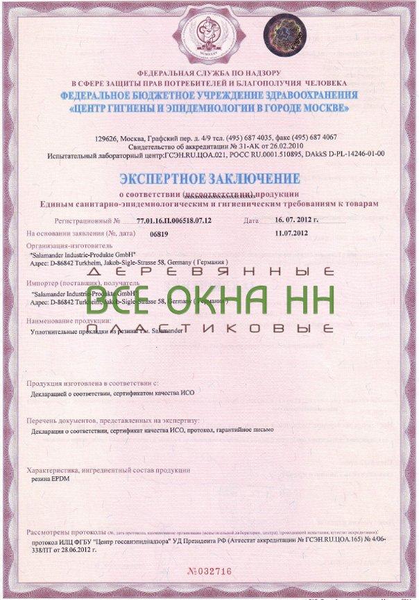 http://vseokna-nn.ru/images/upload/Экспертное%20заключение_гигиена-уплотнения.jpg