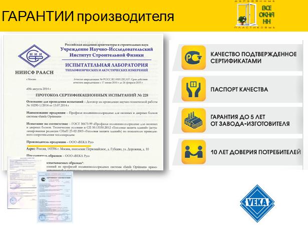 http://vseokna-nn.ru/images/upload/гарантии.PNG