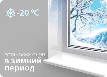 http://vseokna-nn.ru/images/upload/зимняя%20установка%20окон%20все%20окна%20нн.jpg