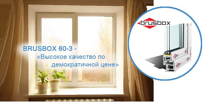 http://vseokna-nn.ru/images/upload/brusbox-60-3-sprite.png