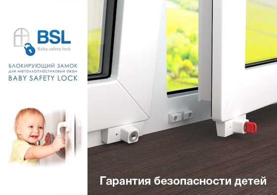 http://vseokna-nn.ru/images/upload/detzam.jpg