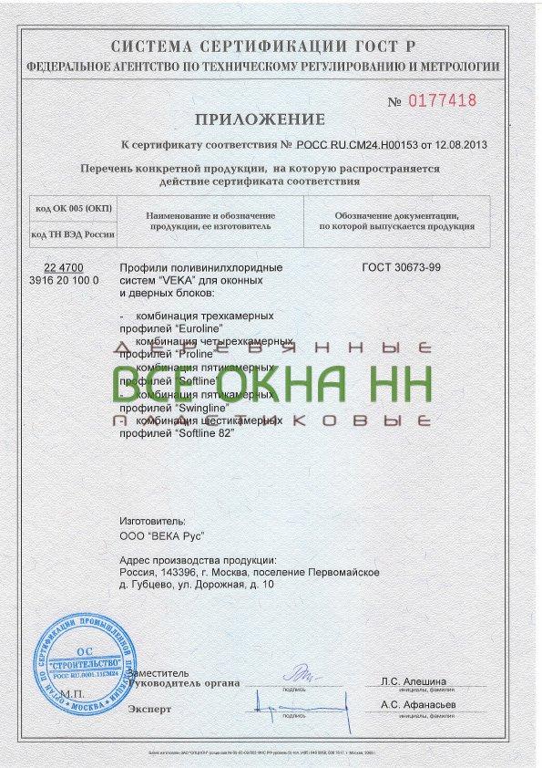 http://vseokna-nn.ru/images/upload/gost_profili_moskva_12_08_13_12_08_16_001.jpg