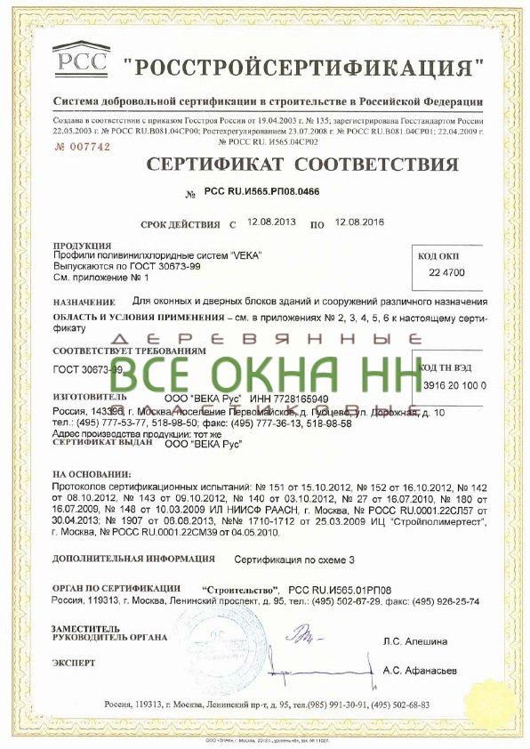 http://vseokna-nn.ru/images/upload/gost_profili_moskva_12_08_13_12_08_16_002.jpg