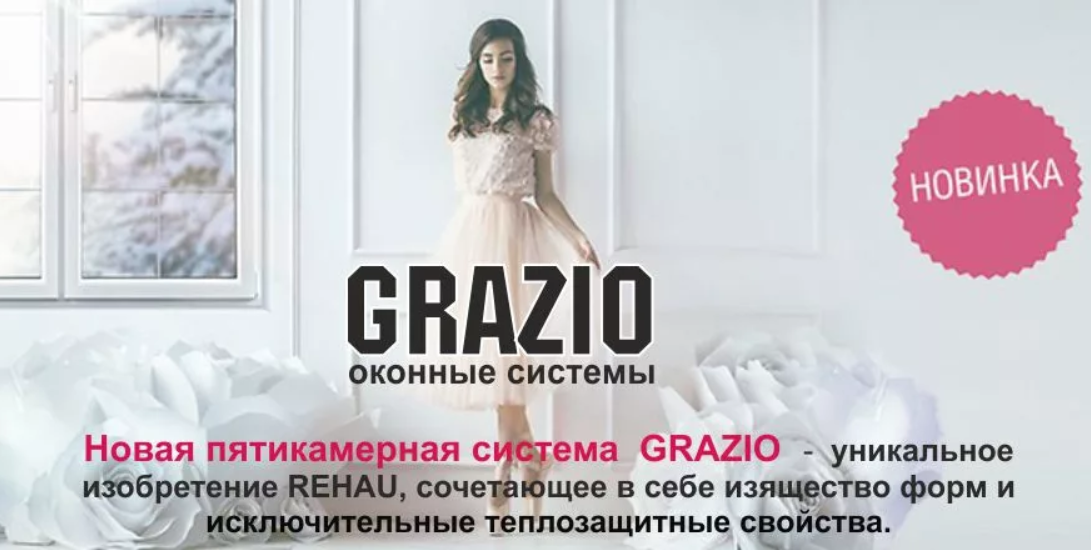 http://vseokna-nn.ru/images/upload/grazio%20rehau.PNG