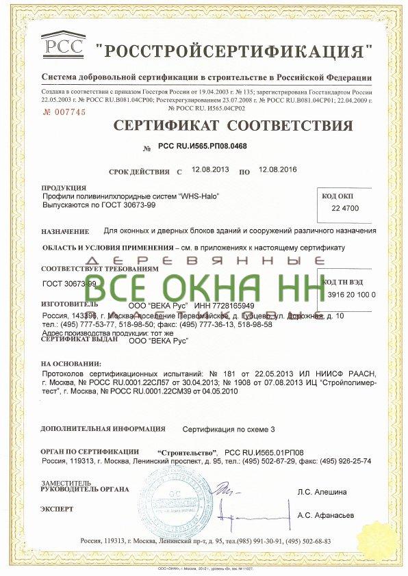 http://vseokna-nn.ru/images/upload/sertifikat_whs_2013_000.jpg