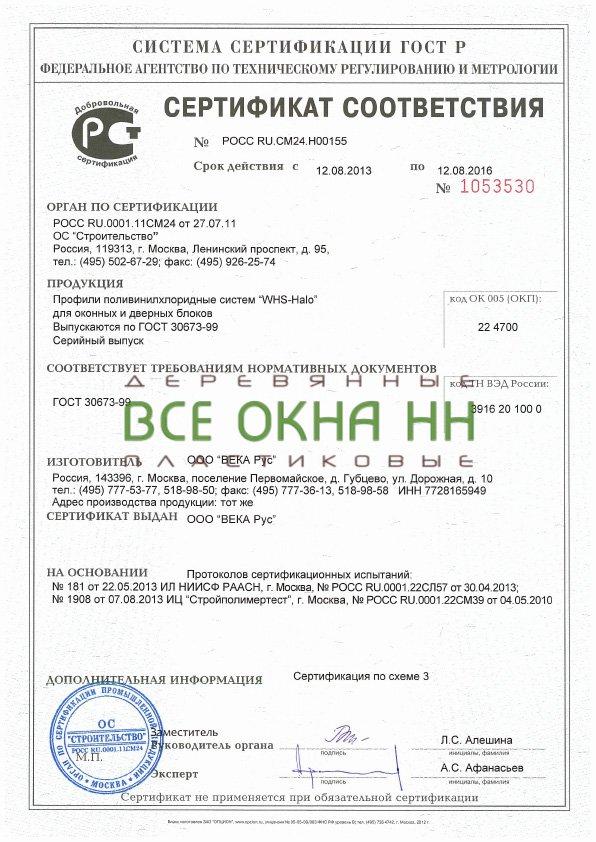 http://vseokna-nn.ru/images/upload/sertifikat_whs_2013_001.jpg