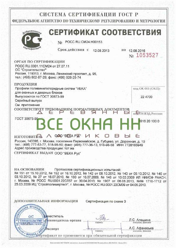 https://vseokna-nn.ru/images/upload/gost_profili_moskva_12_08_13_12_08_16_000.jpg