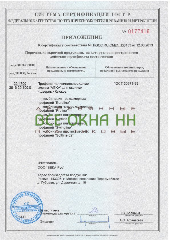 https://vseokna-nn.ru/images/upload/gost_profili_moskva_12_08_13_12_08_16_001.jpg