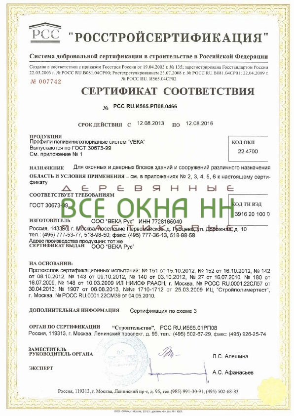 https://vseokna-nn.ru/images/upload/gost_profili_moskva_12_08_13_12_08_16_002.jpg