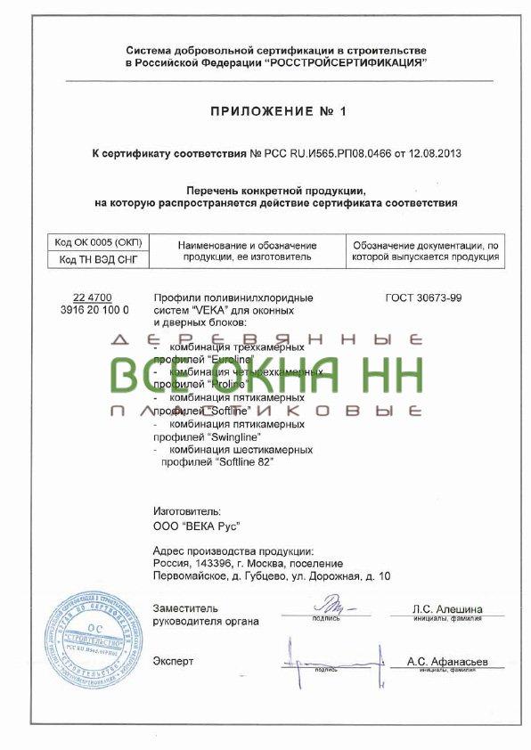 https://vseokna-nn.ru/images/upload/gost_profili_moskva_12_08_13_12_08_16_003.jpg
